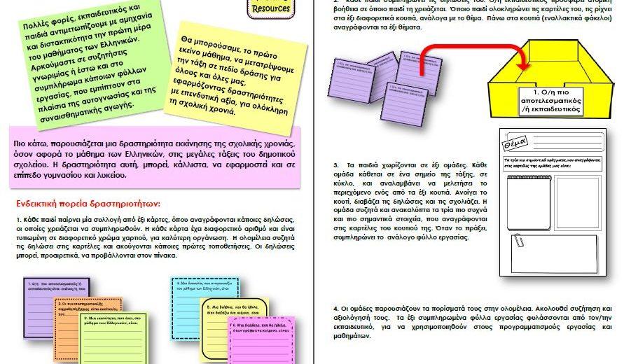 32e1dba3ec φύλλο εργασίας – Page 9 – Reoulita