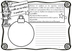 ae8c829b83 ΔΩΡΕΑΝ Φύλλα εργασίας για τα Χριστούγεννα – Reoulita