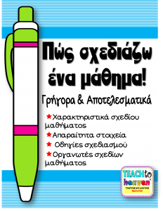 This image has an empty alt attribute; its file name is Εξώφυλλο-σχεδίου-μαθήματος-232x300.png