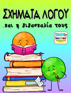 This image has an empty alt attribute; its file name is εξώφυλλο-231x300.png
