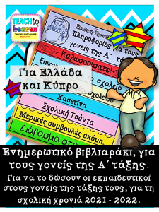 This image has an empty alt attribute; its file name is Teach_to_Heaven_Βιβλιαράκι_για_Γονείς_Α-225x300.png